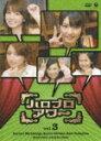 ハロプロアワー Vol.3/道重さゆみ[DVD]