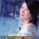 森昌子ベスト15 今、あなたへ/森昌子[CD]【返品種別A】