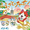 偶像名: Ra行 - ふるさとジャポン(DVD付/ジャケット絵柄:「妖怪ウォッチ」ver.1)/LinQ[CD+DVD]【返品種別A】