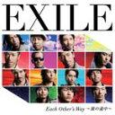 [エントリーでポイント5倍! 9/2(金) 23:59まで]Each Other's Way 〜旅の途中〜/EXILE[CD]【返品種別A】