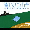藝術家名: Wa行 - 青いハンカチ〜君がくれた夏の日〜/ワンダーボーイ[CD]【返品種別A】
