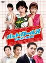 バッドガールズ DVD-BOX/パク・ソルミ[DVD]【返品種別A】