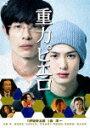 重力ピエロ/加瀬亮[DVD]【返品種別A】