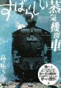 すばらしい蒸気機関車/ドキュメンタリー映画[DVD]