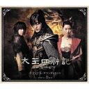太王四神記 オリジナル・サウンドトラック Vol.1/久石譲[CD]