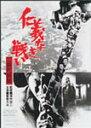 仁義なき戦い 広島死闘篇/菅原文太[DVD]【返品種別A】