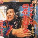 艺人名: A行 - 【送料無料】四畳半ロック/遠藤賢司[CD]【返品種別A】