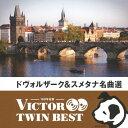Other - 〈ビクター TWIN BEST〉ドヴォルザーク&スメタナ名曲選/オムニバス(クラシック)[CD]【返品種別A】
