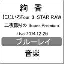 【送料無料】にじいろTour 3-STAR RAW 二夜限りのSuper Premium Live 2014.12.26/絢香[Blu-ray]【返品種別A】