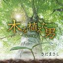 木を植えた男-緑百年物語-/さだまさし[CD]【返品種別A】