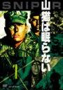 山猫は眠らない/トム・ベレンジャー[DVD]【返品種別A】