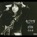 なごり雪/イルカ[CD]【返品種別A】