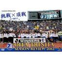 【送料無料】大分トリニータ シーズンレビュー2012/大分トリニータ[DVD]【返品種別A】