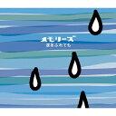 藝術家名: A行 - メモリーズ〜涙あふれても/オムニバス[CD]【返品種別A】