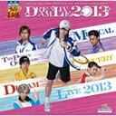 【送料無料】ミュージカル『テニスの王子様』10周年記念コンサート Dream Live 2013/演劇・ミュージカル[CD]【返品種別A】