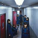 不協和音(通常盤)/欅坂46[CD]【返品種別A】