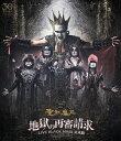 【送料無料】地獄の再審請求 -LIVE BLACK MASS 武道館-/聖飢魔II[Blu-ray]【返品種別A】