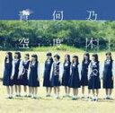 偶像名: Na行 - 何度目の青空か?/乃木坂46[CD]通常盤【返品種別A】