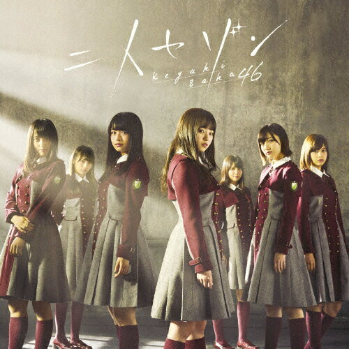 二人セゾン(TYPE-C)[初回仕様]/欅坂46[CD+DVD]【返品種別A】...:joshin-cddvd:10613650