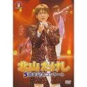 【送料無料】北山たけし 5周年記念コンサート/北山たけし[DVD]【返品種別A】