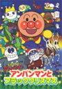それいけ!アンパンマン アンパンマンとブラッククリスマス/アニメーション[DVD]【返品種別A】