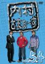 【送料無料】内村さまぁ〜ず vol.54/内村光良,さまぁ〜ず[DVD]【返品種別A】