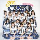 【送料無料】[枚数限定]SKEフェスティバル/SKE48(team
