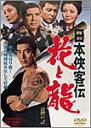 【送料無料】日本侠客伝 花と龍/高倉健[DVD]【返品種別A】