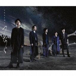 つなぐ(通常盤)/嵐[CD]【返品種別A】