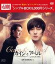 【送料無料】[枚数限定]カインとアベル DVD-BOX1<シンプルBOX 5,000円シリーズ>/ソ・ジソブ[DVD]【返品種別A】