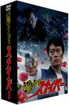 【送料無料】湯けむりスナイパー DVD-BOX/遠藤憲一[DVD]【返品種別A】
