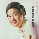 ゴールデン☆ベスト ?忘れ得ぬ名唱・佐良(SHM-CD)/佐良直美[SHM-CD]【返品種別A】