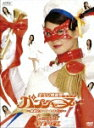美少女戦麗舞パンシャーヌ~奥様はスーパーヒロイン~ Complete DVD-BOX/矢吹春奈[DVD] 画像
