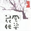 日本人のこころと品格〜風姿花伝/米倉斉加年[CD]