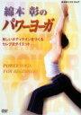 綿本彰のパワーヨーガ〜美しいボディラインをつくる セレブ流ダイエット〜/HOW TO[DVD]