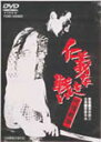 【送料無料】仁義なき戦い 代理戦争/菅原文太[DVD]【返品種別A】