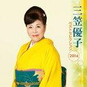 【送料無料】三笠優子 ベストセレクション2014/三笠優子[CD]【返品種別A】