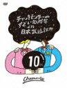【送料無料】チャットモンチーのすごい10周年 in 日本武道館!!!!/チャットモンチー[DVD]【返品種別A】
