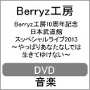【送料無料】Berryz工房10周年記念 日本武道館スッぺシャルライブ2013〜やっぱりあなたなしでは生きてゆけない〜/Berryz工房[DVD]【返品種別A】