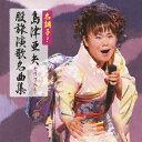 名調子!島津亜矢セリフ入り股旅演歌名曲集/島津亜矢[CD]【返品種別A】