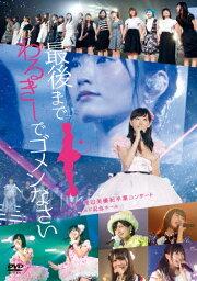 【送料無料】NMB48 <strong>渡辺美優紀</strong>卒業コンサート in ワールド記念ホール 〜最後までわるきーでゴメンなさい〜/NMB48[DVD]【返品種別A】