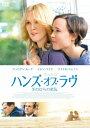 【送料無料】ハンズ・オブ・ラヴ 手のひらの勇気/ジュリアン・ムーア[DVD]【返品種別A】