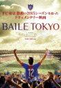 【送料無料】BAILE TOKYO/ドキュメンタリー映画[DVD]【返品種別A】