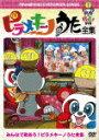 ピラメキーノDVD1 うた全集/はんにゃ,フルーツポンチ[DVD]【返品種別A】