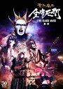 【送料無料】全席死刑 -LIVE BLACK MASS 東京-/聖飢魔II[DVD]【返品種別A】