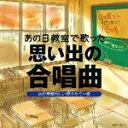 楽天Joshin web CD/DVD楽天市場店【送料無料】あの日教室で歌った 思い出の合唱曲 あの素晴らしい愛をもう一度/合唱[CD]【返品種別A】