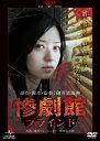 【送料無料】惨劇館-ブラインド-/逢沢りな DVD 【返品種別A】