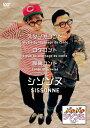 【送料無料】ぶちぶちシソンヌ/シソンヌ[DVD]【返品種別A】