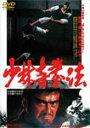 少林寺拳法/千葉真一[DVD]【返品種別A】