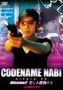 【送料無料】CODENAME NABI Mission2 美しき獲物たち/嘉門洋子[DVD]【返品種別A】